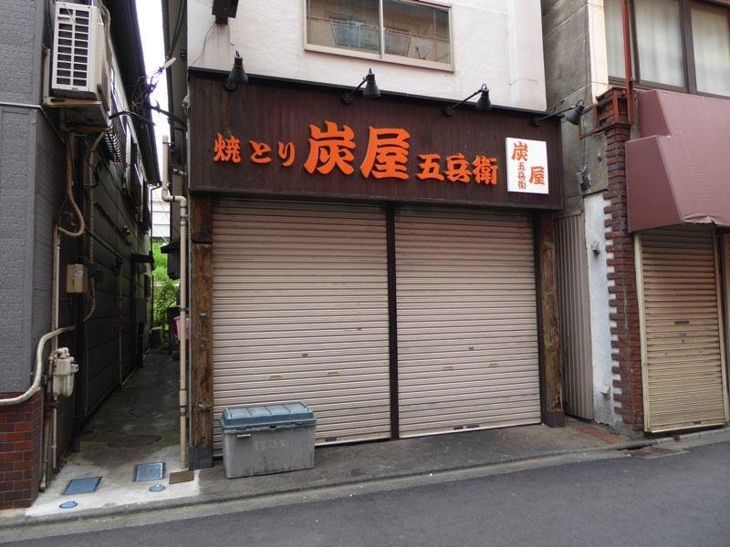 尻手駅辺りの居酒屋