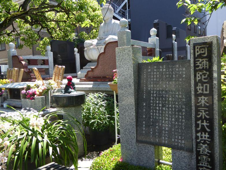 川崎宿史跡めぐり 一行寺