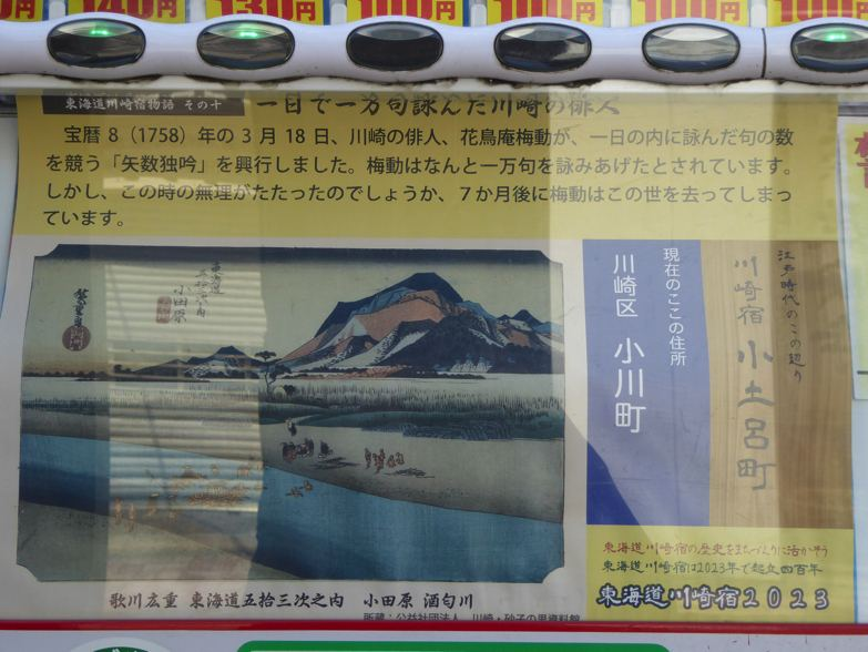 川崎宿史跡めぐり 教安寺