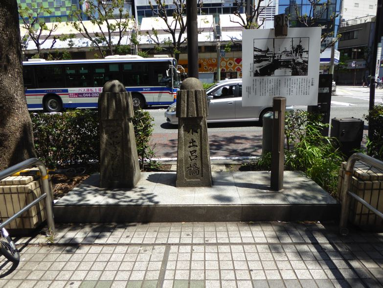 川崎宿史跡めぐり 小土呂橋跡