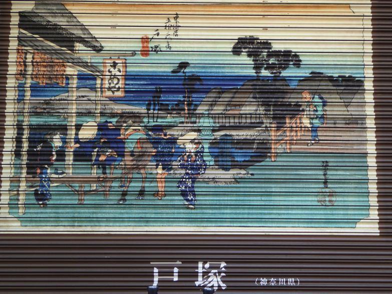 東海道五十三次浮世絵