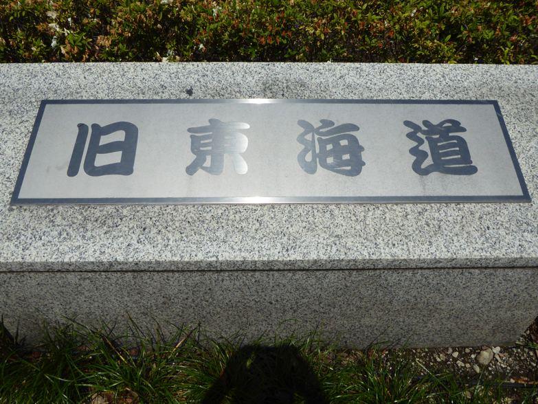 川崎宿史跡めぐり