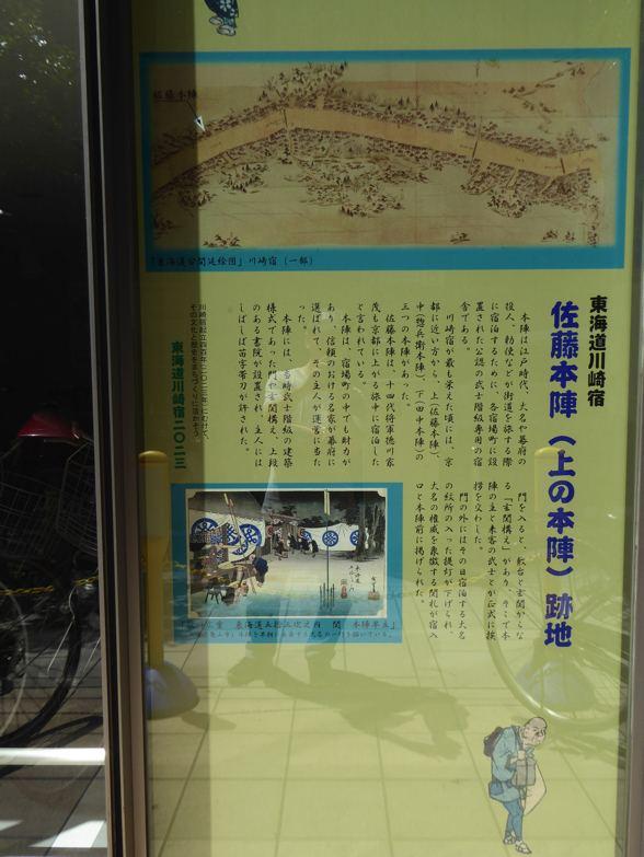 川崎宿史跡めぐり 佐藤本陣跡