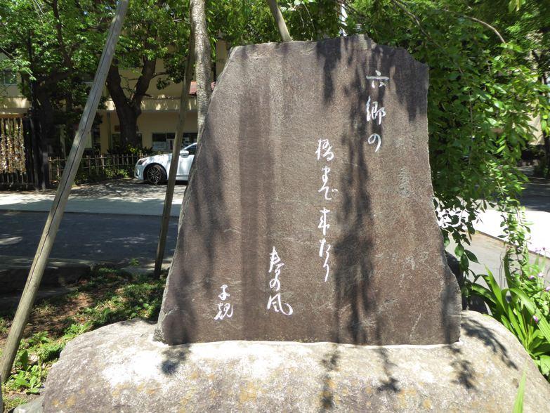 川崎宿史跡めぐり 稲毛神社