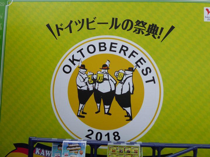 OKTOBERFEST川崎