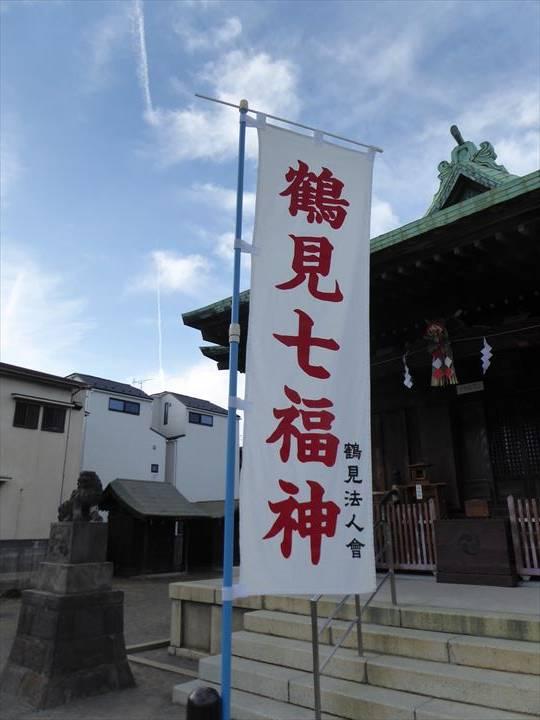 鶴横浜七福神めぐり 横浜熊野神社