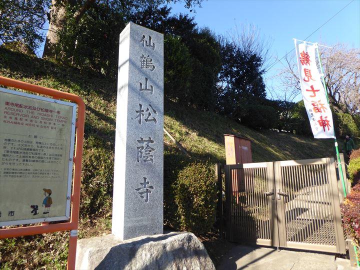 鶴見七福神めぐり 松蔭寺