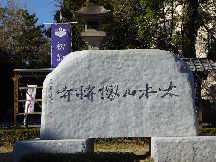 鶴見七福神めぐり 總持寺