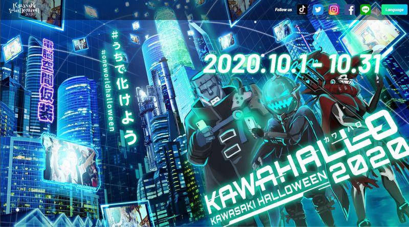 カワハロ2020