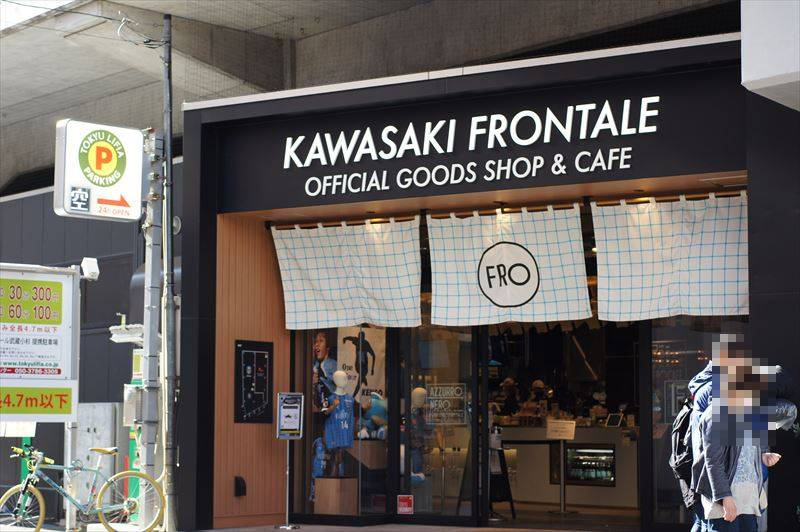 FRONTALE CAFE