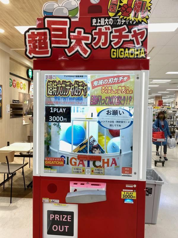 三千円ガチャ