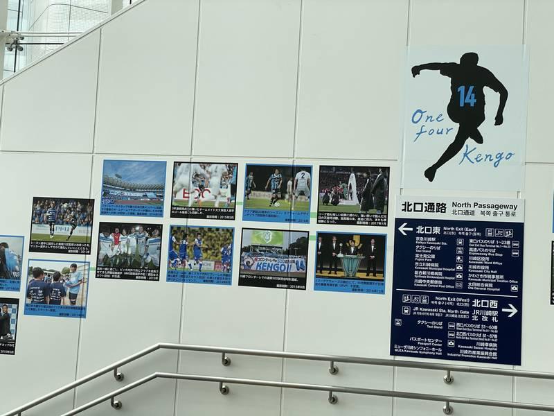 川崎駅北口通路