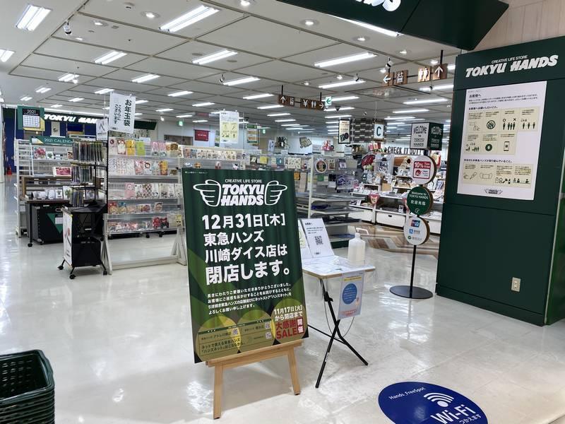東急ハンズ 川崎ダイス店