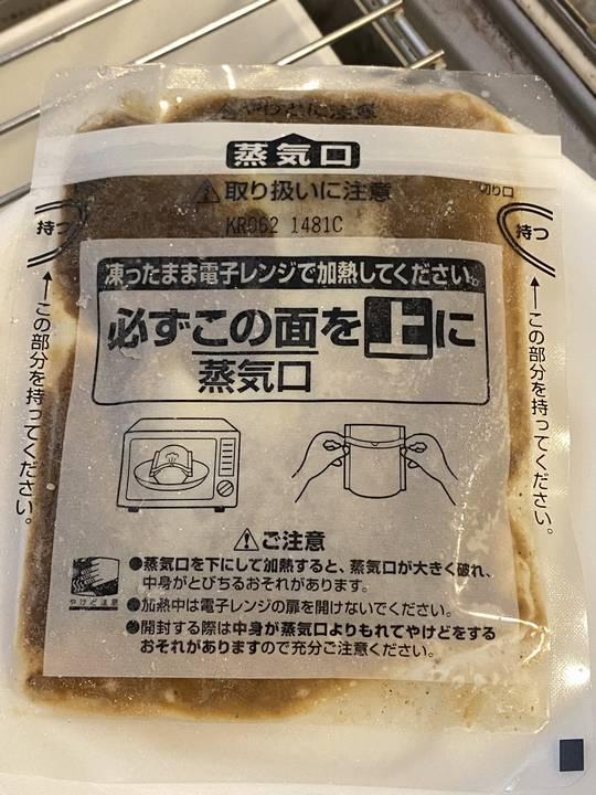 セブンプレミアム 中華蕎麦 とみ田 つけめん