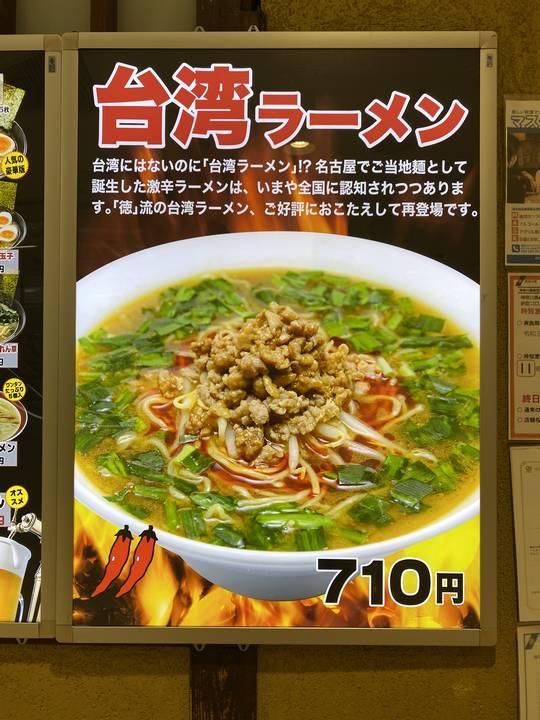 麺家 徳 台湾ラーメン