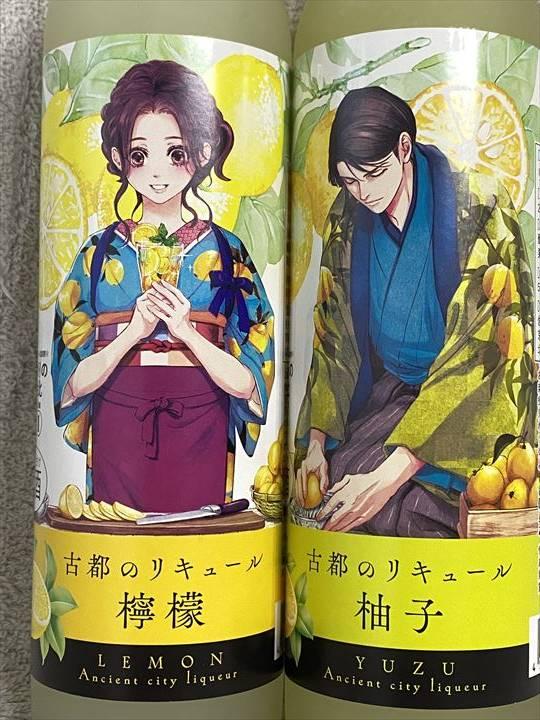 古都のリキュール 柚子・檸檬