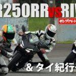 丸山さんのCBR250RRインプレ動画
