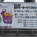 東京モーターサイクルショーへ行ってみた