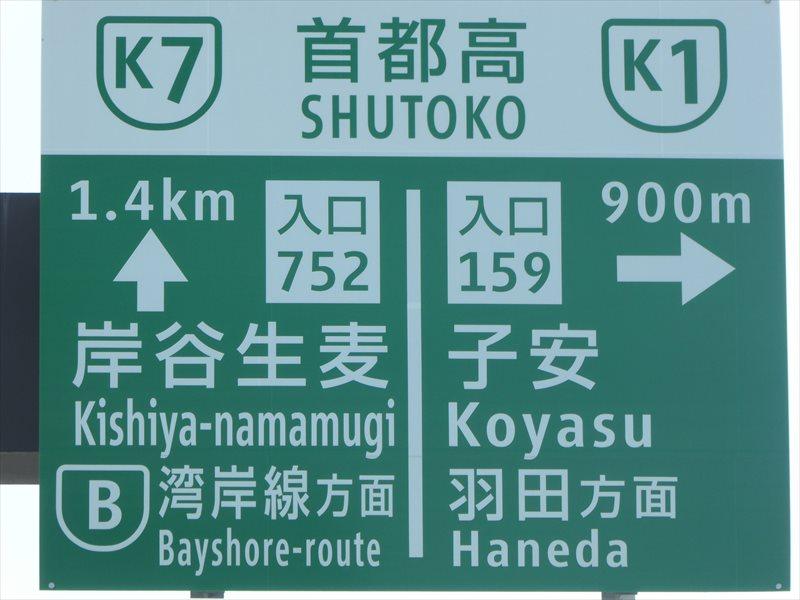 国道1号側の看板