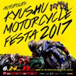 今週末は全日本ロードレース選手権第5戦オートポリス