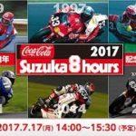 鈴鹿8耐 40周年記念トークショー