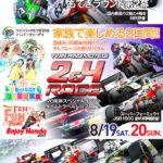 今週末(8/19,20)は全日本ロードレース