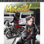 月刊オートバイ誌Webサイトの漫画Motoジム