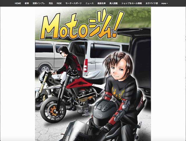 月刊オートバイ MOTOジム