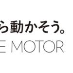まもなく東京モーターショーが開幕します