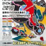 2018東京モーターサイクルショーに行ってみました