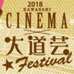 かわさきシネマ大道芸フェスティバル