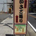 川崎宿史跡めぐりに沿って歩いてみました ②