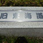 川崎宿史跡めぐりに沿って歩いてみました ①