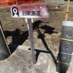 川崎宿史跡めぐりに沿って歩いてみました ④