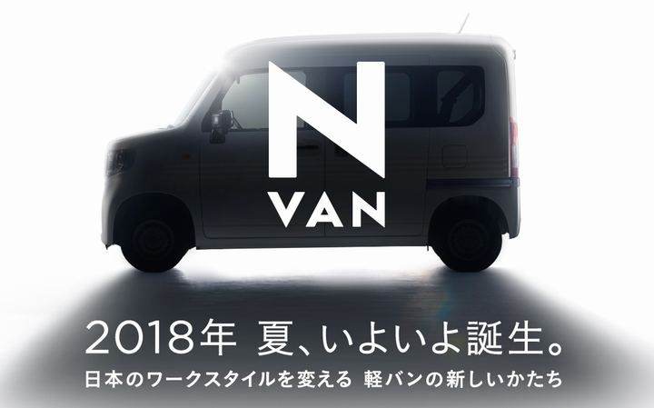 ホンダ N-VAN
