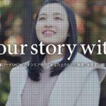 SUBARUのCM Your story withはそこらのドラマよりも上では?