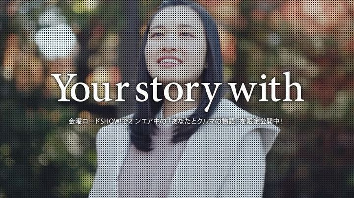 SUBARU Your story with