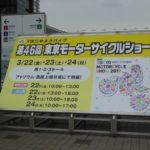 2019 東京モーターサイクルショーに行ってきた!