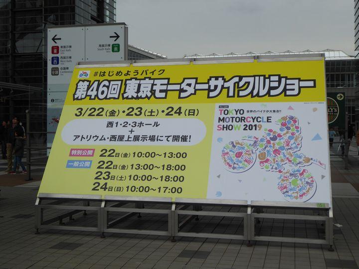 2019 東京モーターサイクルショー
