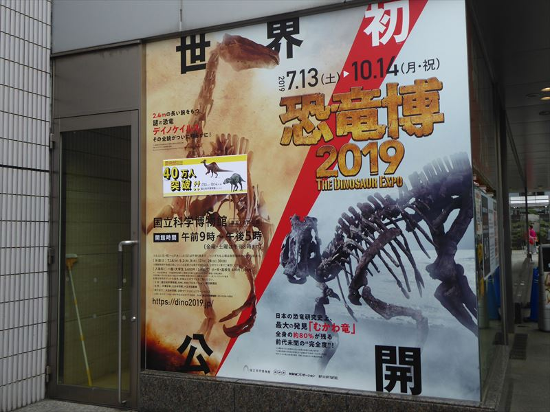 恐竜博2019