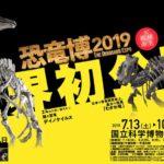 恐竜博 2019へ行ってきました