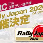 WRC ラリージャパン が復活!