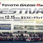 Gazoo Racingフェスティバルは12月15日 富士スピードウェイ