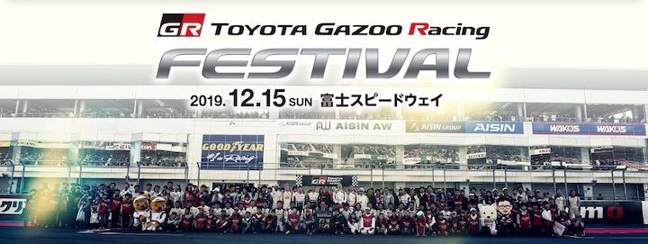 TOYOTA Gazoo Racing Fes