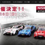 NISMOフェスティバルは12月8日に富士スピードウェイ
