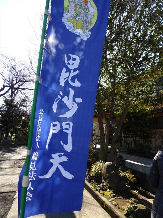 鶴見七福神めぐり 東福寺