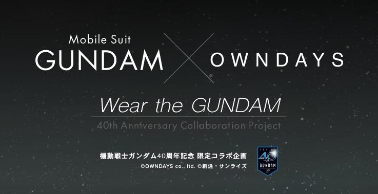OWNDAYS x GUNDAM