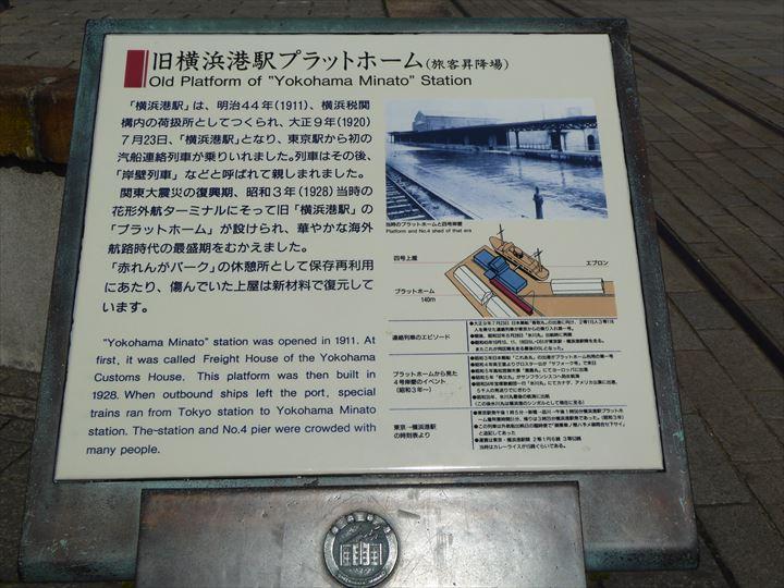 旧横浜港駅のプラットホーム