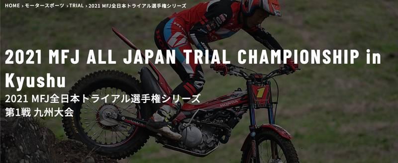 全日本トライアル