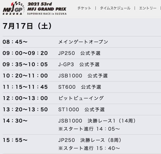全日本ロードレース選手権シリーズ 第5戦 鈴鹿 MFJGP